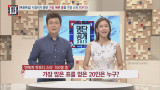 명단공개 2015 75화