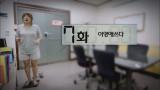 막돼먹은 영애씨 시즌14 7화