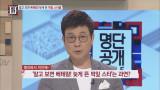 명단공개 2015 79화