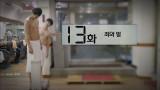막돼먹은영애씨 시즌14 13화