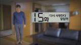 막돼먹은영애씨 시즌14 15화