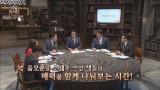 비밀독서단 6화