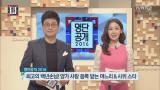 명단공개 2016 100화