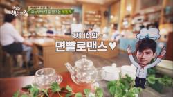 집밥백선생2 16화