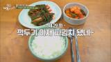 집밥백선생2 29화