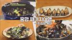집밥 백선생2 31화