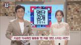 연예계 新기록!! 최다&최초 기록장인 스타