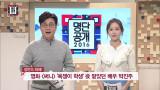 명단공개2016 141화