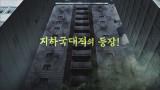 제21화 지하국대적의 등장!