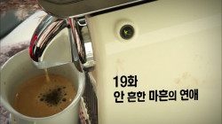막돼먹은영애씨 시즌15 19화