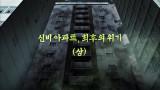 제23화 신비 아파트, 최후의 위기(상)