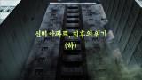 제24화 신비 아파트, 최후의 위기(하)