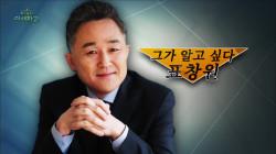 우리들의 인생학교 6화