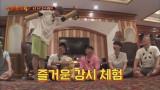 신서유기 시즌4 2화