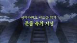신비아파트   고스트볼X의 탄생 1화