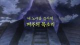 신비아파트   고스트볼X의 탄생 2화