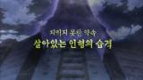 신비아파트   고스트볼X의 탄생 3화