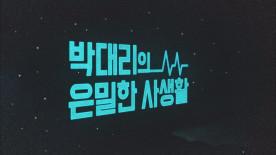 박대리의 은밀한 사생활