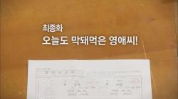 tvN <막돼먹은 영애씨16> 16화