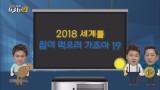 2018 세계를 씹어 먹으러 가즈아! 19