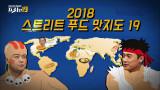 2018 스트리트 푸드 맛지도 19