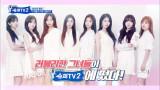 슈퍼TV 시즌2 2화