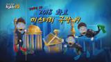 납량특집 3탄 2018 화요 미스터리 극장