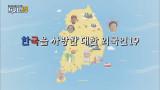 한국을 사랑한 대한 외국인 19