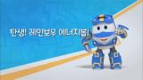 제26화 탄생! 레인보우 에너지볼! / 레일월드를 구하라! 레일와치 출동!
