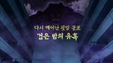 제5화  다시 깨어난 핏빛 공포 검은 밤의 유혹