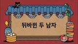 제6화  뒤바뀐 두 남자 / 야유 삼총사 / 숲속 매너교육