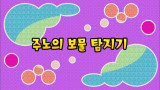 제37화  주노의 보물 탐지기 / 레카봇의 중간 점검 임미다