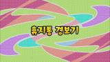 제38화  휴지통 경보기 / 싸워라, 우주 전쟁!