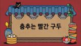 제7화  춤추는 빨간 구두 / 낙서가 살아있다 / 돈킹의 특급 요리사