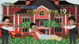 드라마틱한 인생 터닝 포인트 19