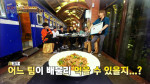 EXO의 사다리타고 세계여행-가오슝/컨딩편 3화