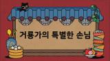 제9화  거룡가의 특별한 손님 / 연애 편지 / 기억상실