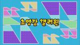 제42화  초영감 핼러윈 / 한밤중의 발명왕 프로레슬링! 제1탄