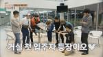 EXO의 사다리타고 세계여행-가오슝/컨딩편 4화