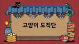 제10화  고양이 도적단 / 뿌까의 꿈 속으로 / 아뵤의 악당 도전