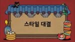 제11화  스타일 대결 / 브루스의 우울증 / 뿌까 1/3