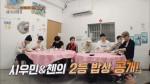 EXO의 사다리타고 세계여행-가오슝/컨딩편 5화