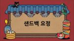 제12화  샌드백 요정 / 사랑의 팔찌 / 도술 대결
