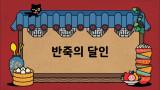 제13화  반죽의 달인 / 사라진 거룡가(상) / 사라진 거룡가(하)