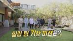 EXO의 사다리타고 세계여행-가오슝/컨딩편 8화