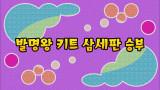 제52화  발명왕 키트 삼세판 승부 / 토마 VS 커스텀 사천왕