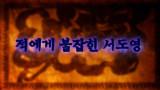 제11화  적에게 붙잡힌 서도영