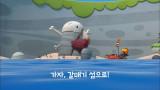 제25화 가자, 갈매기 섬으로!/유령섬