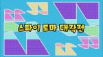 제57화  스파이 토마 대작전 / 눈이 번쩍! 발명왕 퀴즈 2탄!