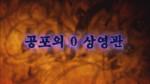 제18화  공포의 0 상영관